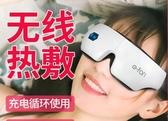 蒸氣眼罩熱敷透氣usb充電助睡眠遮光加熱罩緩解眼疲勞 LannaS