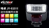 呈現攝影-Viltrox JY-610 ll 迷你閃光燈 LCD營幕  M動 S1 S2 GN27 離機閃 D800 5D3 公司貨