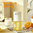 給皂機 小米家洗手機小衛自動感應泡沫皂液器 智慧給皂器 兒童洗手消毒器 【棉花糖伊人】