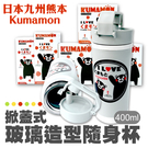 金德恩 台灣製造 400ml日本九州熊本Kumamon 玻璃製造型隨身杯 (トラベルマグ)
