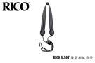 【小麥老師樂器館】RICO SLA07次中音&巴里東薩克斯風吊帶  Tenor/Baritone (Sax吊帶)