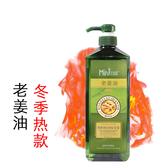 發熱老姜油熱療精油按摩全身護膚驅寒刮痧開背推拿拔罐生姜美容院