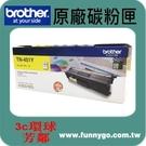 BROTHER 兄弟 原廠黃色碳粉匣 TN-451 Y