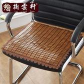 麻將涼席夏天坐墊辦公室椅墊加厚學生電腦椅子墊汽車沙發竹席涼墊