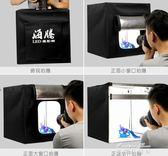 攝影棚 小型可調光led套裝迷你柔光箱攝影燈拍照道具40CM海騰igo  麥琪精品屋
