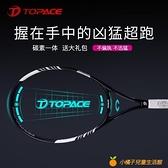 網球拍單人初學者帶線回彈訓練器專業碳素一體【小橘子】