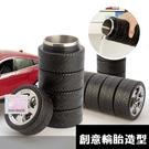 創意 新年禮物 情人節 保溫杯 輪胎造型...