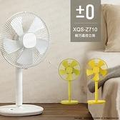 【24期零利率】正負零 ±0 Z710 節能 電風扇 遙控器 XQS-Z710 加減零 公司貨  薪創數位