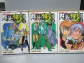 【書寶二手書T5/漫畫書_NBC】月光條例_1~3集合售_藤田和日郎