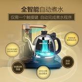 金灶 k9 全自動上水電熱水壺110V伏電茶壺全智慧電茶爐燒水壺茶具 MKS快速出貨