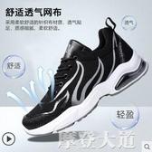 夏季網面透氣男鞋休閒運動男士跑步潮鞋百搭潮流板鞋2020新款網鞋『摩登大道』