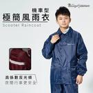 雙龍牌機車型兩件式風雨衣/防工作服/ 套...