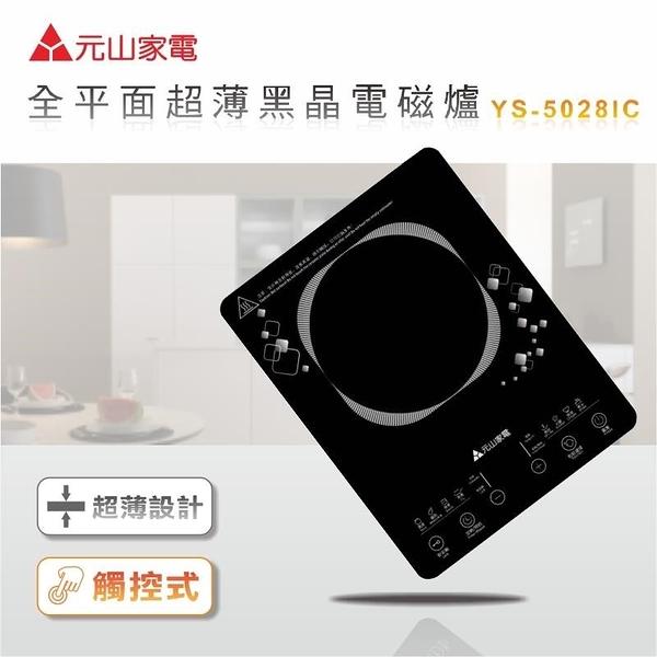 元山 超薄智慧變頻電磁爐 YS-5028IC **免運費**