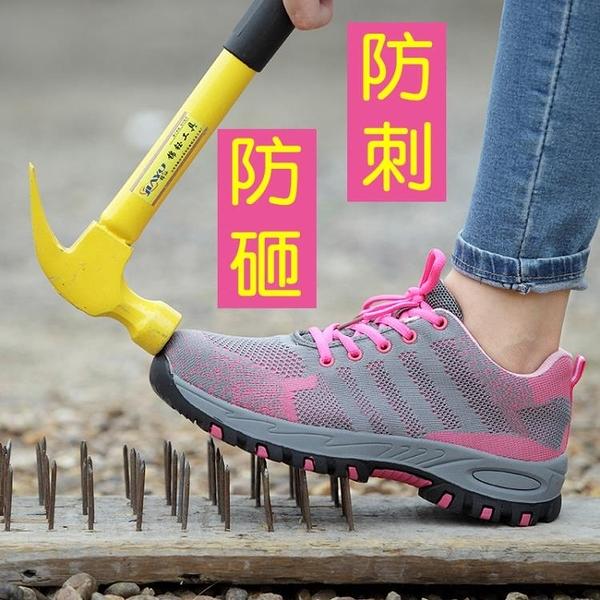 工作鞋 勞保鞋女夏季透氣防臭鋼包頭輕便防砸防刺穿女士休閒安全鞋工作鞋 城市科技
