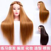 美髪頭模型假人頭模全仿真人髪盤髪編髪可化妝造型假髪剪髪頭模 潮先生 igo