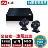 大通GX車規級高畫質 雙鏡頭 機車記錄器