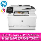 分期0利率  HP Color LaserJet Pro M281fdw 彩色雷射多功能事務機(T6B82A)