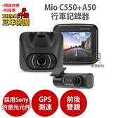 Mio C550+A50【送128G+C10後支+索浪 3孔 1USB+防疫棒+漁夫帽】Sony 感光元件 GPS測速 前後雙鏡 行車記錄器