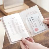 證件包 8個13.8元 旅行護照包護照夾透明護照套證件包防水保護套旅游用品 雙12狂歡
