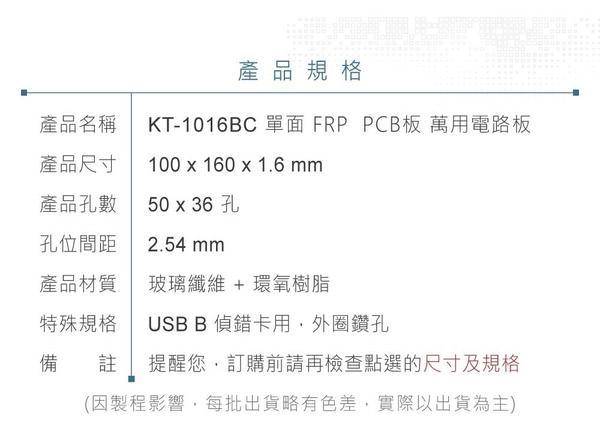 『堃喬』KT-1016BC 100 x 160 mm 單面 50 x 36 孔 FRP PCB板 萬用電路板『堃邑Oget』