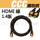 HDMI線 3米 公對公 1.4版 鍍金 支援 3D 3M 3公尺