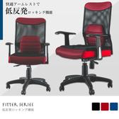 電腦椅【T0077】FITTER獨立氣墊大網椅(附腰枕) MIT台灣製 完美主義