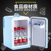 15L小型車載家用冰箱冷暖兩用母乳化妝品冷藏櫃MJBL 交換禮物 麻吉部落