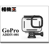 GoPro ADDIV-001 Hero 9 防水盒 潛水殼