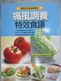 【書寶二手書T2/醫療_WFU】痛風調養特效食譜_林孝義