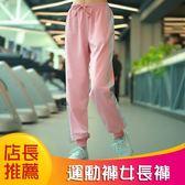年末鉅惠 運動褲女長褲寬鬆速干跑步褲子健身收口束腳褲瑜伽小腳褲梭織薄酷