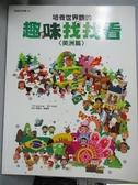 【書寶二手書T4/少年童書_ZFL】培養世界觀的趣味找找看【美洲篇】_Isobi Lab,  李懿芳