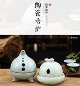 新款創意氣孔設計陶瓷仿古香爐EY1592『東京衣社』