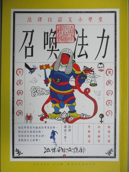 【書寶二手書T1/法律_OHV】召喚法力:法律白話文小學堂_法律白話文運動