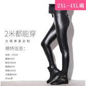 中大尺碼女鞋 大碼加絨加厚超彈力修飾皮褲-2XL-4XL碼【K00007❤172巷鞋舖】