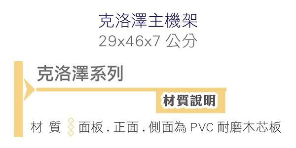 【森可家居】克洛澤主機架 8ZX842-4 電腦主機架 木紋