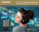 Esense  D704  藍芽迷你接收器  50米  V4.0  EDR 產品型號:01-BMD704
