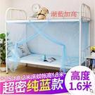 蚊帳 學生蚊帳寢室宿舍單人床上鋪下鋪上下床子母床 1.8m(6英尺)床 -炫彩店