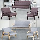 【水晶晶家具/傢俱首選】CX1305-1松柏實木腳座木腳座布紋皮沙發1+2+3(全組)~可拆售~雙色可選
