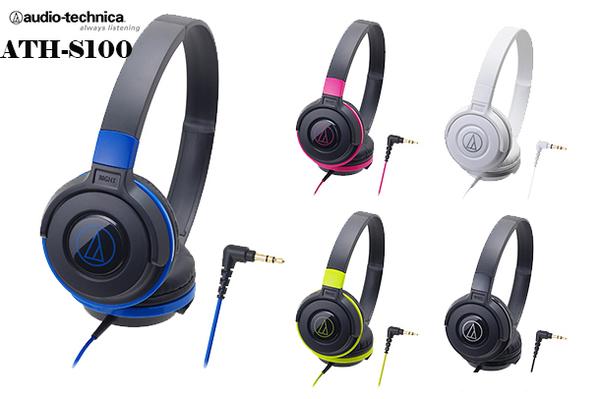 鐵三角 ATH-S100 (贈收納袋) 可折疊式耳罩式耳機,公司貨保固一年