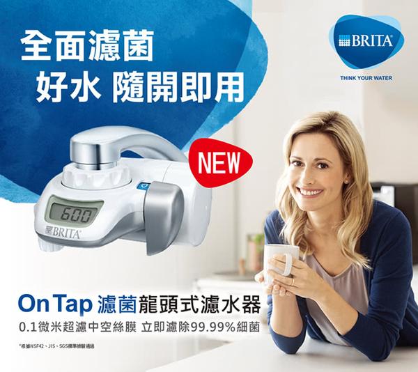 德國BRITA On Tap 濾菌龍頭式濾水器(本組合共1機2芯)