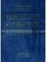 二手書博民逛書店 《白虎通逐字索引 = A concordance to the baihutong》 R2Y ISBN:9620743024│劉殿爵