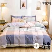 四件套被套床包床罩寢室純棉床包被套組1.5米1.8米【君來佳選】