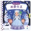 【上人文化】冰雪女王 推拉轉系列  故事繪本 英國 Campbell 好奇寶寶推拉搖轉書