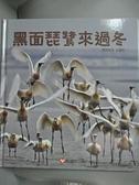 【書寶二手書T5/雜誌期刊_EWU】黑面琵鷺來過冬_王徵吉