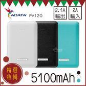 ADATA 威剛 行動電源 5100mah 快速充電 2A輸入 2.1A輸出 安全充電 行動充 防火 雙USB