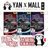 【妍選】台灣 阿嬤的配方 升級版茶葉黑足貼系列 (2枚入 x 1包)『多款供選』