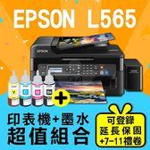 【印表機+墨水延長保固組】EPSON L565 原廠商用Wifi傳真七合一連續供墨印表機+T6641~T6644 原廠墨水組