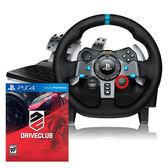 [哈GAME族]●方向盤+遊戲●羅技 G29 DRIVING FORCE 賽車方向盤 + PS4 駕駛俱樂部 DriveClub 支援PS3/PC/PS4