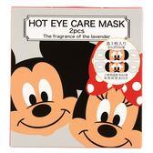 【京之物語】日本迪士尼米奇米妮薰衣草熱敷眼膜兩入組-預購商品