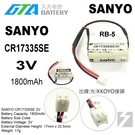 【久大電池】 日本 三洋 SANYO CR17335SE 3V 光洋 KOYO RB-5【PLC工控電池】SY12